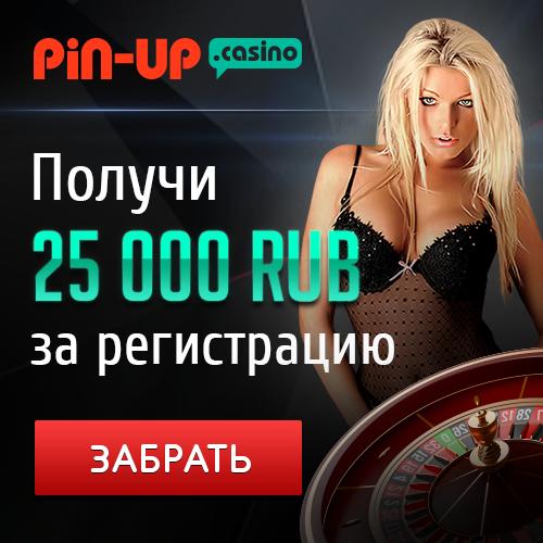 Пин ап казино alsalafway.com