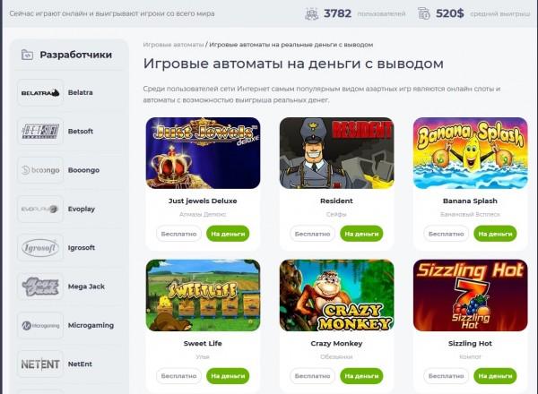 Игровые автоматы онлайн без ригестрации